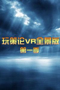 玩策论VR全景版第一季(综艺)