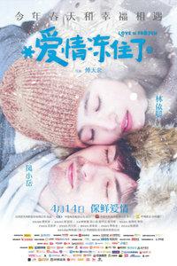 爱情冻住了/蛋男/Love Is Frozen/My Egg Boy/我的蛋男情人