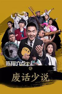 陈翔六点半之废话少说(2017)