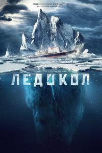 破冰船/Ledokol