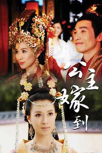 公主嫁到粤语版