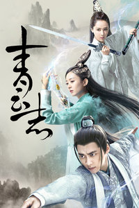 青云志 TV版