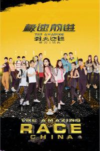 极速前进 第四季 中国版