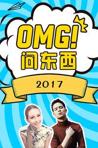 OMG!问东西 2017