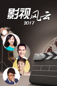 影视风云 2017