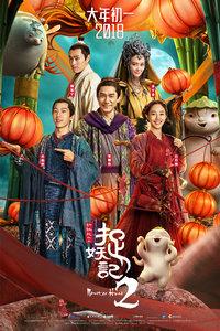 捉妖记-粤3D