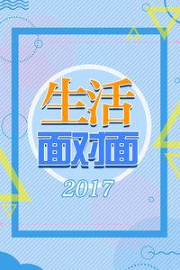 生活面对面 2017