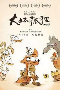大坏狐狸的故事国语在线观看