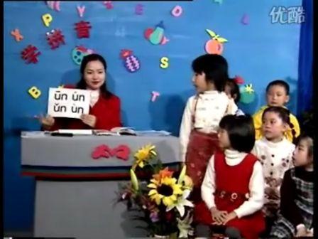 学汉语拼音 下 08