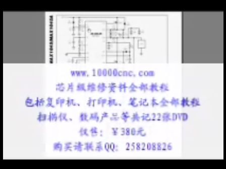 笔记本方法级维修芯片视频第6集(万网在线电教程团建操作智慧图片