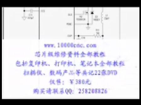 笔记本备份级在线视频教程第6集(万网维修电硬盘教程芯片图片
