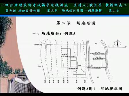 场地设计作图第05节