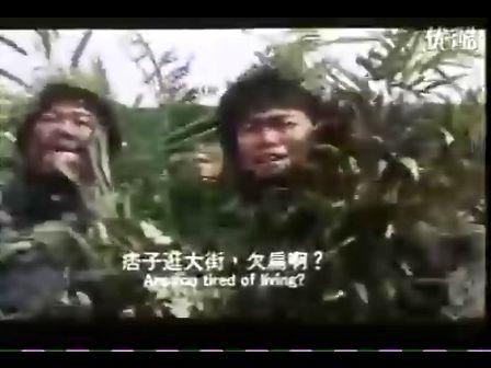 吴宗宪带兵偷地瓜   爆笑