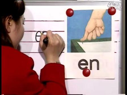 学汉语拼音 下 07