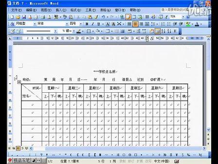 Word2003高级使用技巧--绘制中国象棋棋盘-讨鬼传极如何用影残心
