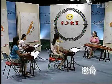 袁莎古筝教学视频4