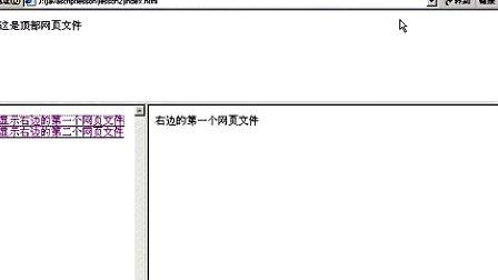 张孝祥JavaScript网页开发系列课程之第二课第二讲 分帧的作用