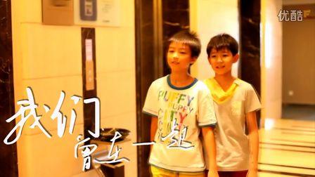 我们曾在一起 - TFBoys,TF家族,王俊凯 MV 超高清在线观看