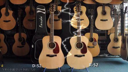 法丽达经典型号 farida D52 R52 全单民谣吉他 飞琴行评测