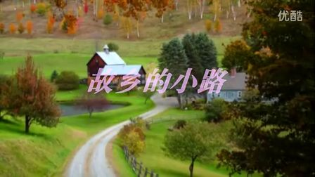 女声二重唱—《故乡的小路》