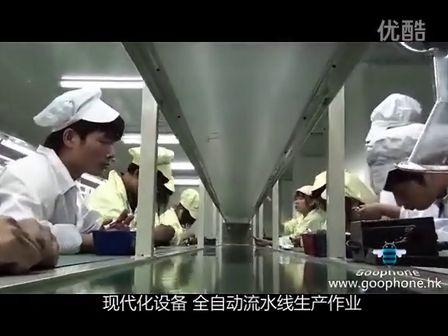 iPhone是怎样炼成的?带你走进山寨之王谷蜂工厂
