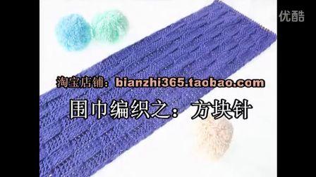 方块针围巾的织法 手工编织围巾视频花样方法教程