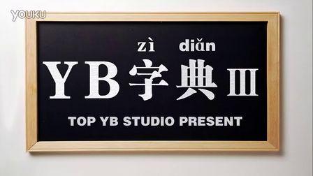 最耀B【正传节目】第二十期 TOP YB Vol.20 【YB字典Ⅲ】