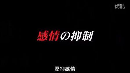 不能笑24小時間諜(上)(日語中字)