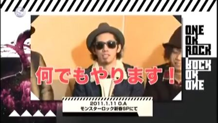 Monster_Rock_feature_-_ONE_OK_ROCK_DVD_release_Special