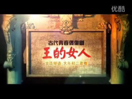 《王的女人》宣传片2