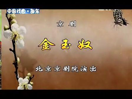 京剧【金玉奴】常秋月 刘明哲