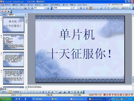 10天学会<font style='color:red;'>51单片机</font> 1-1