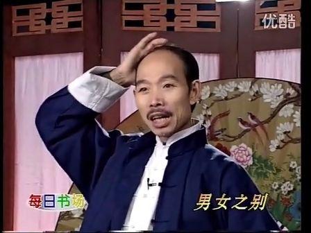 李伯清散打评书男女图片