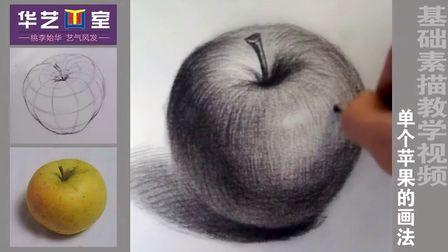 华艺画室-基础素描苹果画法q:284418191