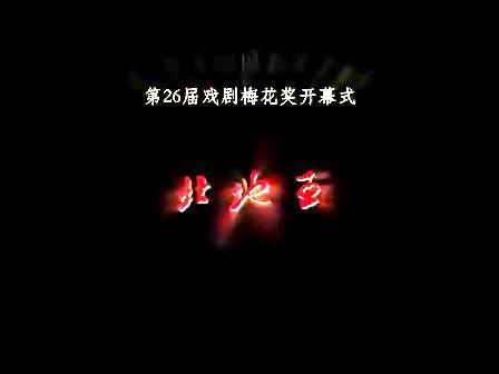 越剧:北地王(节选)