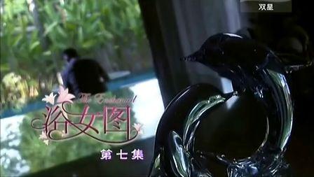 浴女图  (2013) 07【新加坡剧】