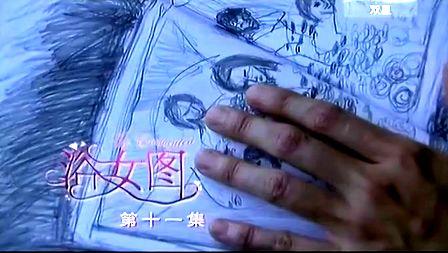 浴女图  (2013) 11【新加坡剧】