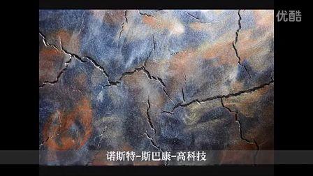 米多采意大利艺术涂料艺术漆工艺视频
