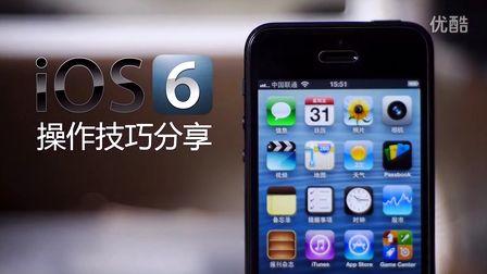 你应该掌握的iOS 6实用技巧分享