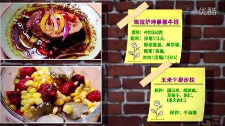 微波炉烤黑椒牛排玉米干果沙拉  微午餐第12期