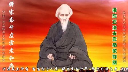 百年虚云一生掠影【禅宗虚云和尚-更正版】(缘聚禅莲徒儿恭制)