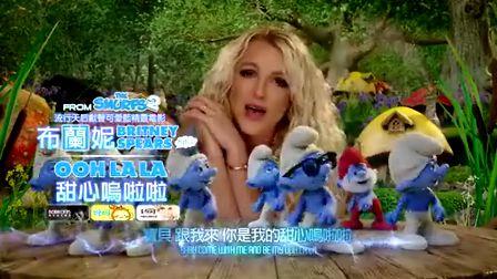 布兰妮献唱《蓝精灵2》主题曲Ooh La La中英
