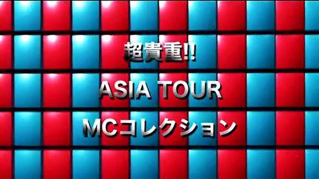 【台字】超貴重!!ASIA TOUR MCコレクション