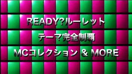 【台字】READY? 俄羅斯輪盤主題式完全制霸MC精選