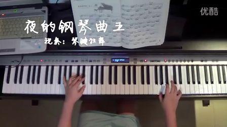 石进《夜的钢琴曲五》钢琴曲 _tan8.com