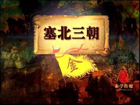 视频课堂:腾飞五千年之塞北三朝之金:女真始祖 01