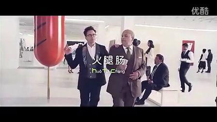 """""""钢铁侠""""秀中文 HTC新广告自称火腿肠"""