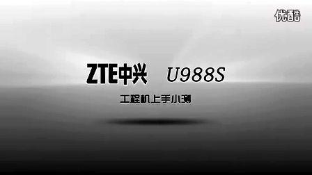 中興首款Tegra 4手機U988S上手評測