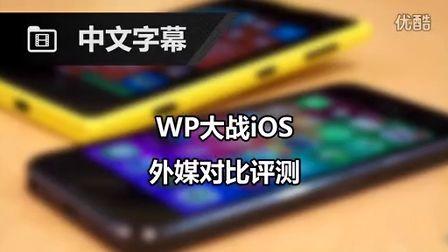 [中文字幕]外媒对比评测:WP8大战iOS7