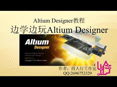 边学边玩Altium Designer   第16讲
